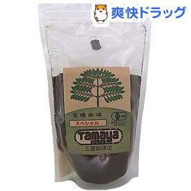 玉屋珈琲店 有機コーヒー スペシャル(中深煎り)粉(200g)【玉屋珈琲店】