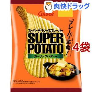 スーパーポテト ガーリックバター味(56g*4袋セット)【カルビー ポテトチップス】