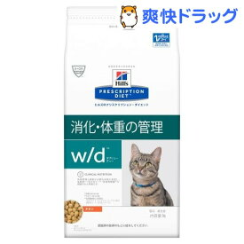 ヒルズ プリスクリプション・ダイエット 猫用 w/d 消化・体重の管理 チキン ドライ(2kg)【ヒルズ プリスクリプション・ダイエット】