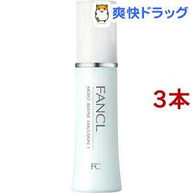 ファンケル モイストリファイン 乳液 I さっぱり(30ml*3本セット)【ファンケル】