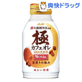 ワンダ 極 カフェオレ(260g*24本入)【ワンダ(WONDA)】