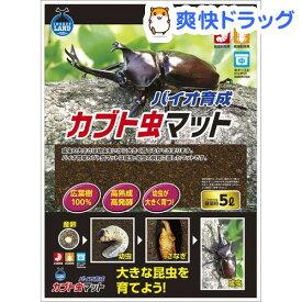 インセクトランド バイオ育成 カブト虫マット(5L)【インセクトランド】