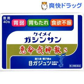 【第2類医薬品】恵命我神散S(40包)【恵命我神散】