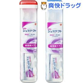 シュミテクト 歯周ケアトラベルセット 1450ppm(1セット)【シュミテクト】