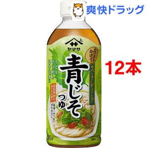 ヤマサ 青じそつゆ ストレート(500ml*12本セット)【ヤマサ醤油】