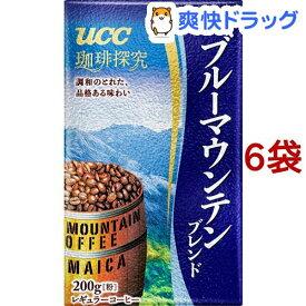 UCC 珈琲探究 ブルーマウンテンブレンド レギュラーコーヒー 粉(200g*6袋セット)【珈琲探究】