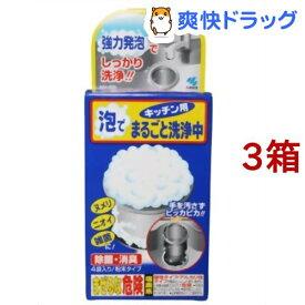小林製薬 排水口泡でまるごと洗浄中(4袋入*3コセット)