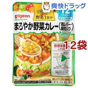ピジョンベビーフード 野菜1食分 まろやか野菜カレー(鶏レバー・豚肉入り)(100g*12袋セット)【食育レシピ】