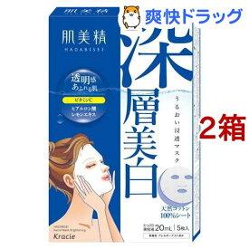 肌美精 うるおい浸透マスク 深層美白(5枚入*2コセット)【肌美精】