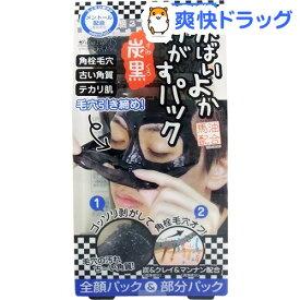 がばいよか メンズ 剥がすパック 炭黒(90g)【がばいよかシリーズ】