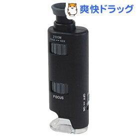 マフィラス ポケット顕微鏡 LP-33G(1コ入)【マフィラス(MAFYLASS)】