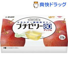 ジャネフ ワンステップミール プチゼリー80 アップル(35g*20コ入)【ジャネフ】