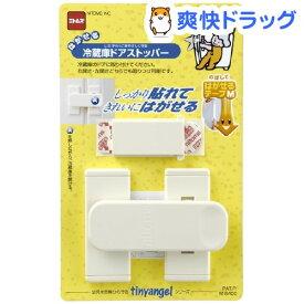 はがせる 冷蔵庫ドアストッパー(1セット)