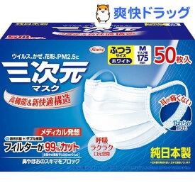 三次元マスク ふつう Mサイズ ホワイト(50枚入)【三次元マスク】[花粉対策 風邪対策 予防]