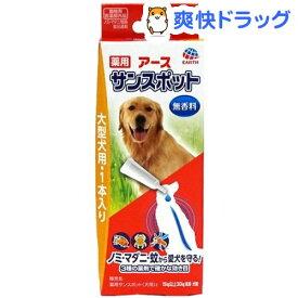 薬用 アース サンスポット 大型犬用(3.2g*1本入)【サンスポット】[ノミダニ 駆除]