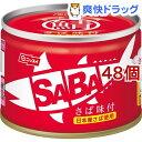 スルッとふた SABA さば味付(150g*48個セット)【ニッスイ】