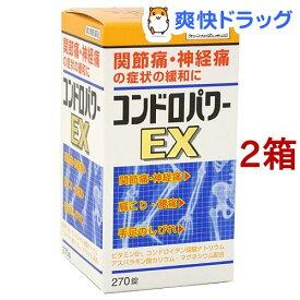 【第3類医薬品】コンドロパワー EX錠(270錠入*2コセット)【コンドロパワーEX】