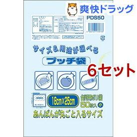 プッチ袋 小 透明(50枚入*6コセット)
