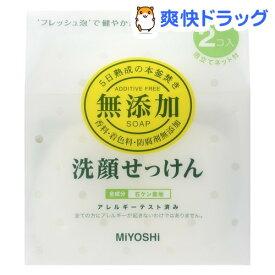 ミヨシ石鹸 無添加洗顔せっけん 固形(40g*2コ入)