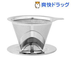 ペーパーフィルターのいらないステンレスコーヒードリッパー 101 1-2杯用(1コ入)