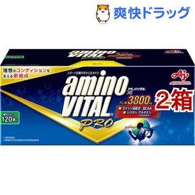 アミノバイタル プロ(120本入*2箱セット)【アミノバイタル(AMINO VITAL)】
