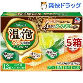 温泡 入浴剤 とろり炭酸湯 ぜいたくひのき浴(5箱セット)【温泡】