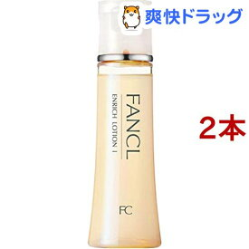 ファンケル エンリッチ 化粧液 I さっぱり(30ml*2本セット)【ファンケル】