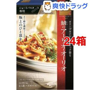 レガーロ 鯖のアーリオ・オーリオ(90.5g*24箱セット)【REGALO】