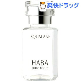 ハーバー 高品位スクワラン(15ml)【ハーバー(HABA)】