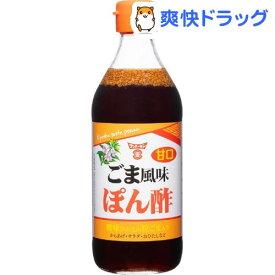 フンドーキン ごま風味ぽん酢(360ml)【フンドーキン】