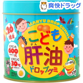 こども肝油ドロップグミ バナナ風味 缶(120粒)【ユニマットリケン(サプリメント)】
