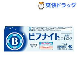 小林製薬 薬用びふナイト(18g)【びふナイト】
