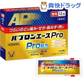 【第(2)類医薬品】パブロンエースPro微粒(12包)【パブロン】