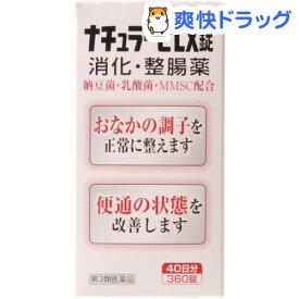 【第3類医薬品】ナチュラーゼ LX錠(360錠)