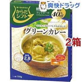 からだシフト 糖質コントロール グリーンカレー(150g*2箱セット)【からだシフト】