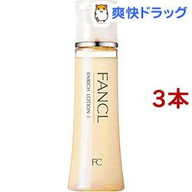 ファンケル エンリッチ 化粧液 I さっぱり 約30日分(30ml*3本セット)【ファンケル】