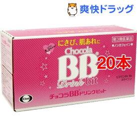 【第3類医薬品】チョコラBBドリンクビット(50mL*10本入*2コセット)【チョコラBB】
