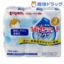 ピジョン ベビー飲料 イオン飲料(125mL*3本入*16コセット)[離乳食・ベビーフード 飲料・ジュース類 ベビー用品]【送料…