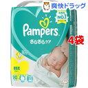パンパース おむつ さらさらケア テープ スーパージャンボ 新生児(新生児90枚*4コセット)【パンパース】【送料無料】