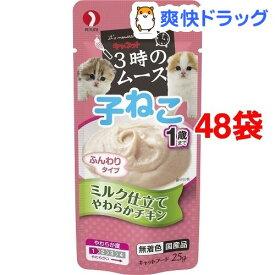 キャネット 3時のムース 子ねこ用 ミルク仕立てやわらかチキン(25g*48コセット)【d_line】【キャネット】