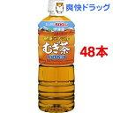 健康ミネラルむぎ茶(600mL*48本セット)【送料無料】