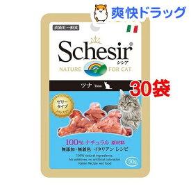 シシア キャット パウチ ツナ(50g*30コセット)【シシア(Schesir)】