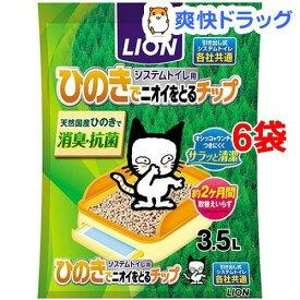 猫砂 ペットキレイ システムトイレ用 ひのきでニオイをとるチップ(3.5L*6コセット)【ペットキレイ】