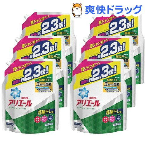 アリエール 洗濯洗剤 液体 リビングドライイオンパワージェル 詰め替え 超ジャンボ(1.62kg*6コセット)【アリエール イオンパワージェル】
