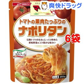マ・マー たっぷりパスタソース トマトの果肉たっぷりのナポリタン(260g*6コ)【マ・マー】