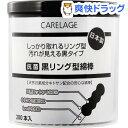 ケアレージュ 抗菌黒リング綿棒(200本入)【ケアレージュ(CARELAGE)】
