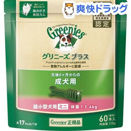 グリニーズ プラス 成犬用 超小型犬用 ミニ 1.3-4kg(60本入)【グリニーズプラス】