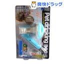 ペットドリンキングネオ DY-2N パールブルー(1コ入)