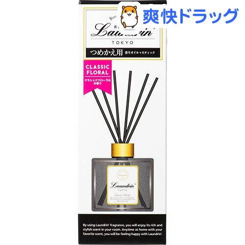 ランドリン リードディフューザー クラシックフローラルの香り つめかえ用(80mL)【ランドリン】