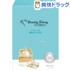 我的美麗日記 酒かすマスク(23mL*8枚入)【我的美麗日記(私のきれい日記)】